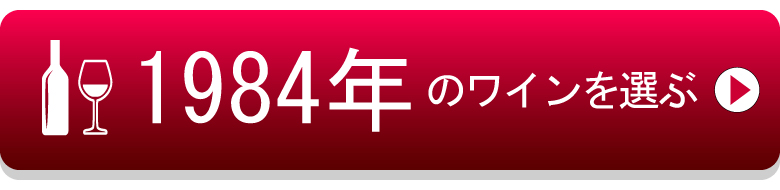 生まれ 何 昭和 59 歳 年