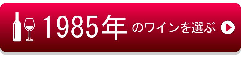 1985年生まれの芸能人・有名人・生まれ年ワイン【ワイン通販 LoveWine ...