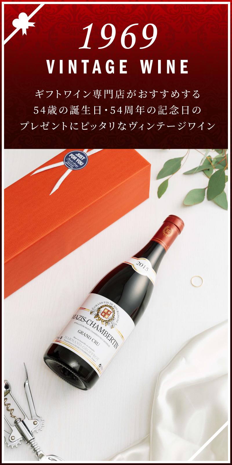 1969年のワインを販売 51歳の誕生日&51周年記念のプレゼント【ワイン ...