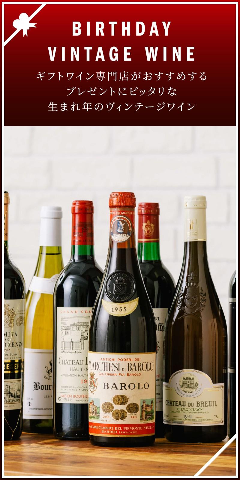 Love Wine_バースデーヴィンテージワイン