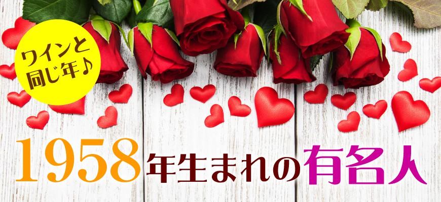 1958年生まれの芸能人・有名人・生まれ年ワイン【ワイン通販 LoveWine ...