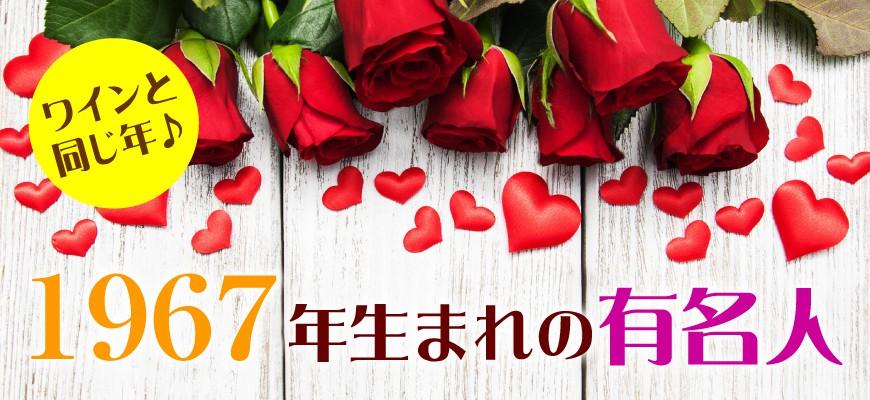 1967年生まれの芸能人・有名人・生まれ年ワイン【ワイン通販 LoveWine ...