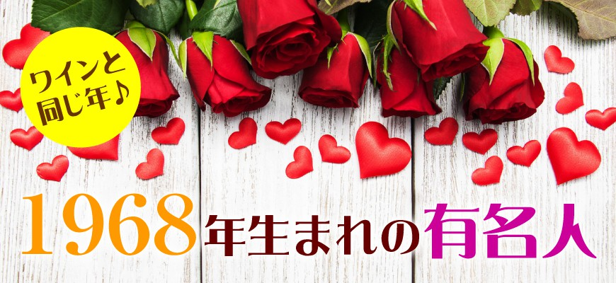 1968年生まれの芸能人・有名人・生まれ年ワイン【ワイン通販 LoveWine ...