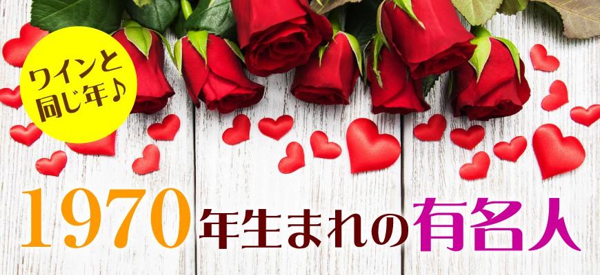 1970年生まれの芸能人・有名人・生まれ年ワイン【ワイン通販 LoveWine ...