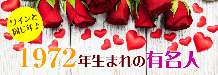 1972年生まれの芸能人・有名人・生まれ年ワイン【ワイン通販 LoveWine ...