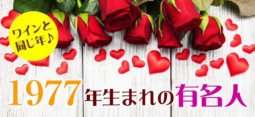 1977年生まれの芸能人・有名人・生まれ年ワイン【ワイン通販 LoveWine ...