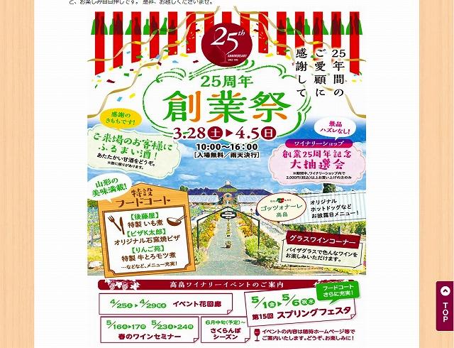 takahatawine20150328