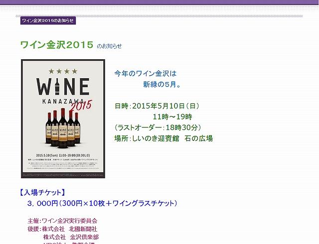 winekanazawa20150510