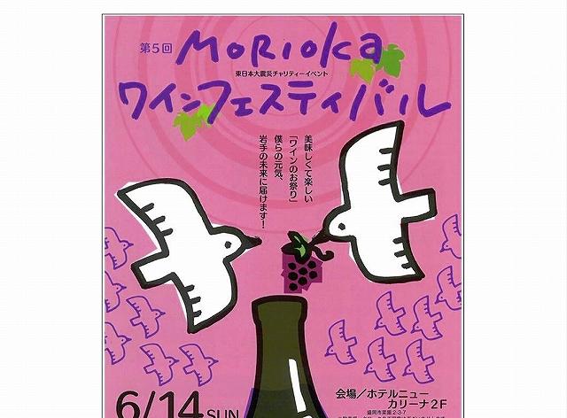 moriokawinefes20150614