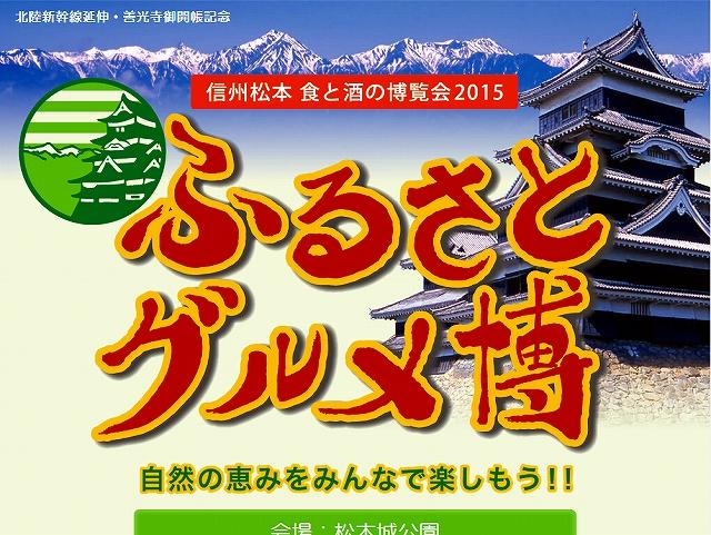 信州松本 食と酒の博覧会 2015 ~ふるさとグルメ博~