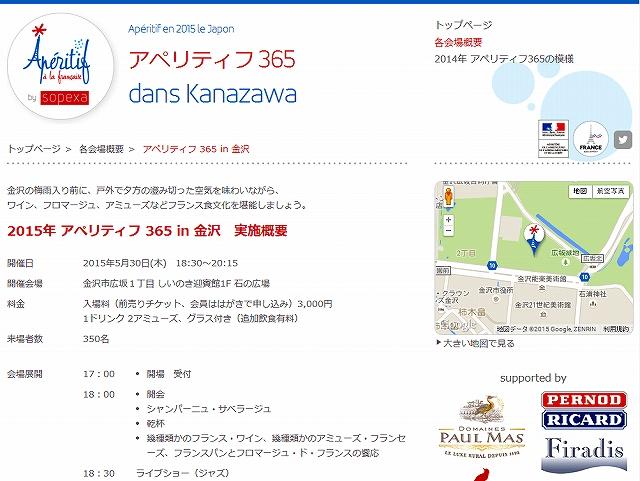 kanazawa20150530