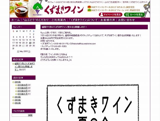 kuzumaki20150716