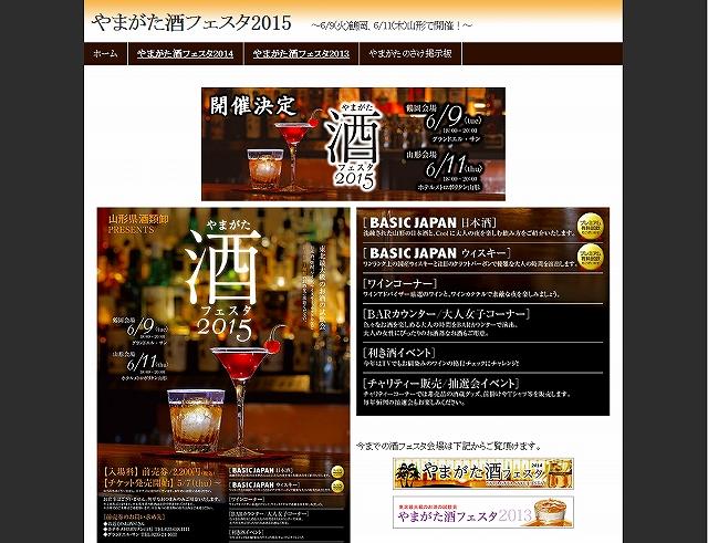 sakefesta20150609