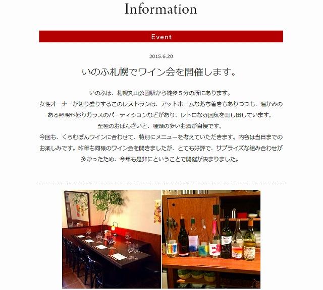 inofu-kurambon20150724