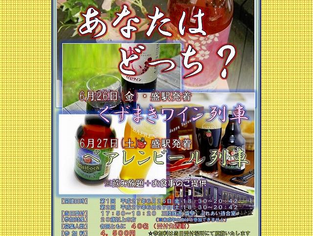 kuzumaki20150626