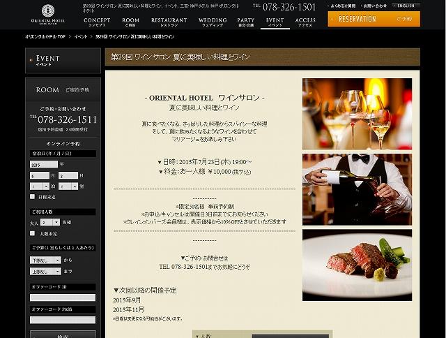 orientalhotel_kobe20150723