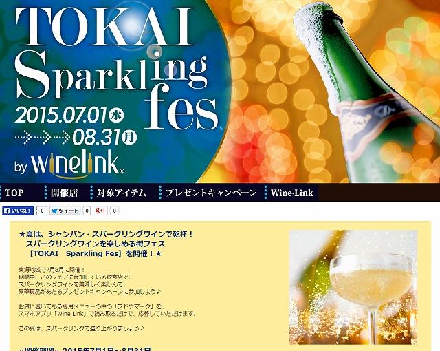 sparkling-fes-tokai20150701