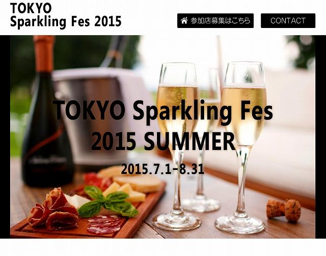 tokyo-sparkling-fes20150701