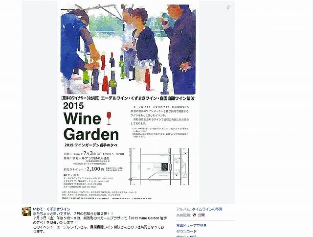 wine-garden20150703