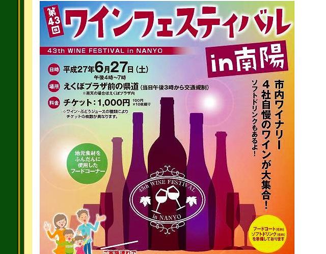 winefesnanyo20150627