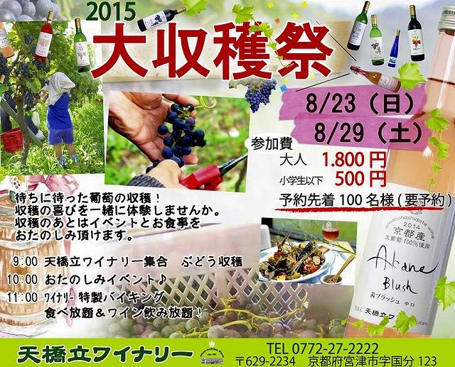 amanohashidate-winefes20150823