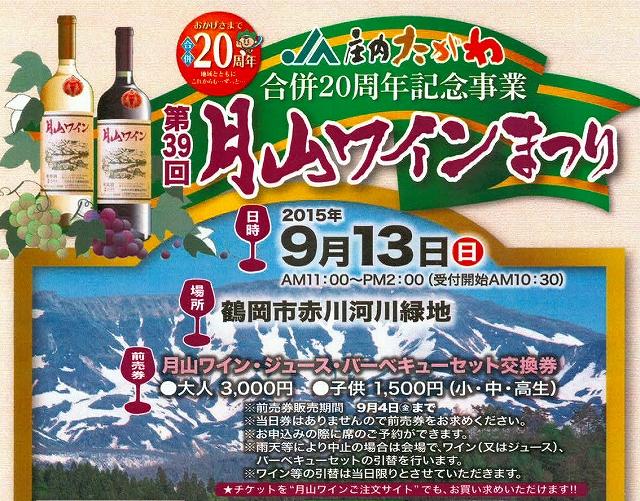 gassan-winefes20150913