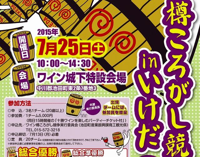 ikeda-wineevent20150725
