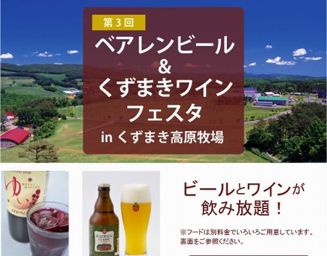 kuzumaki-winefes20150712