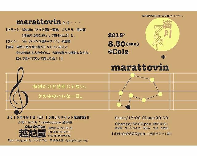 marattovin20150830