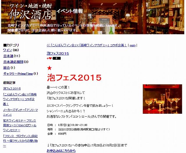 nakazawa-awafes20150807