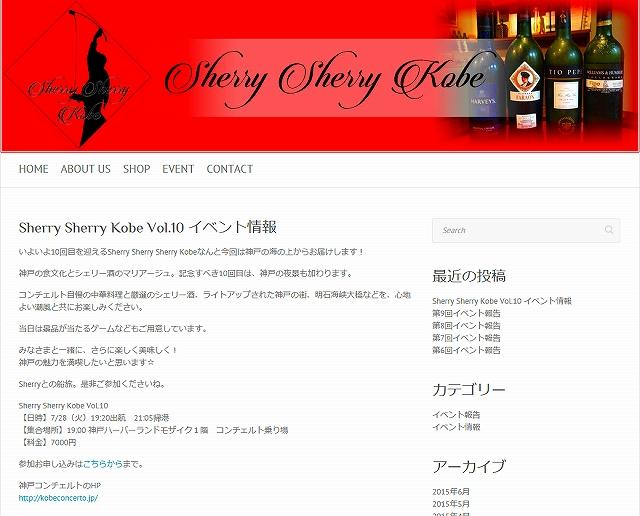 sherry-sherry-kobe20150728