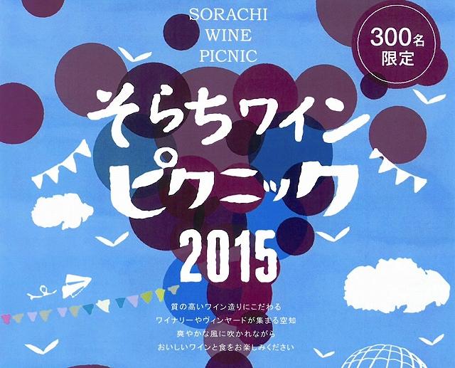sorachi-winepicnic20150905