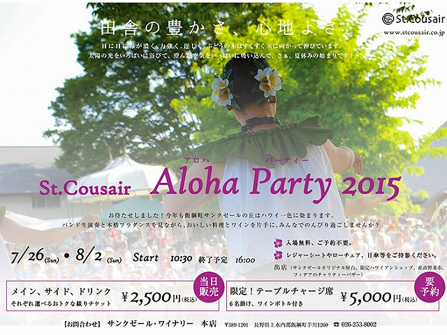 stcousair-alohaparty20150726