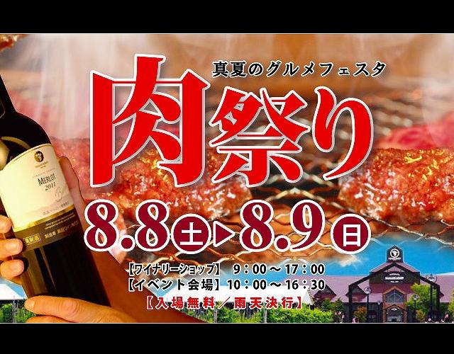 takahata-beeffes20150808
