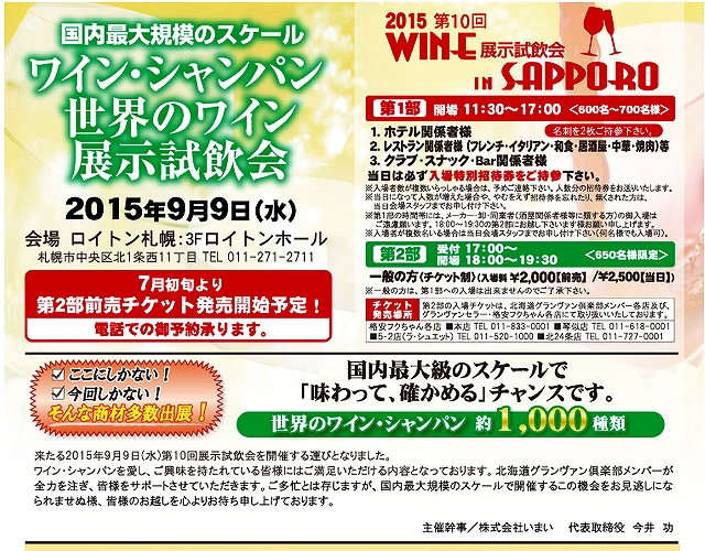 wine-in-supporo20150909