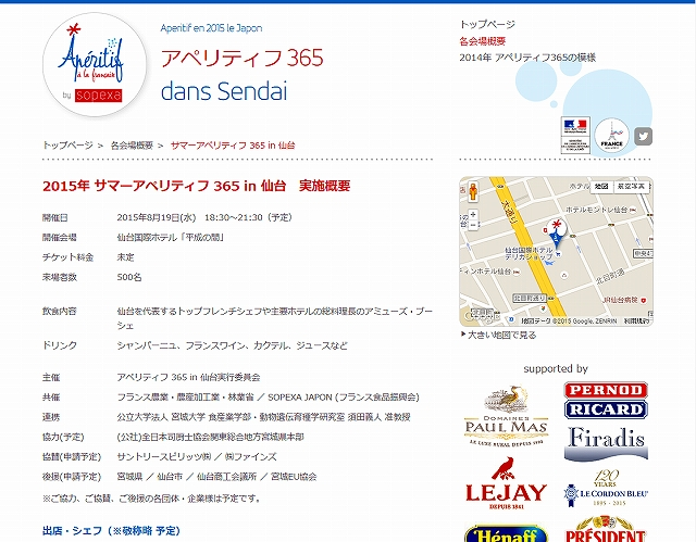 sendaikokusaihotel20150819