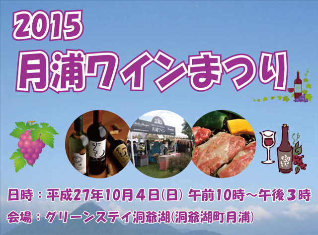 tsukiura-winefes20151004