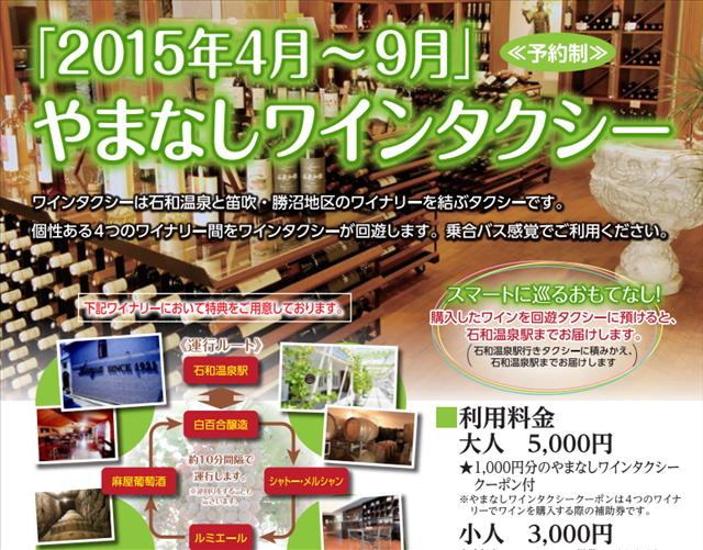 yamanashi-winetaxi20150401