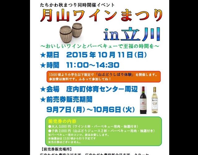 gassan-winefes20151011