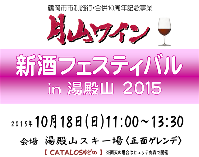 gassan-winefes20151018