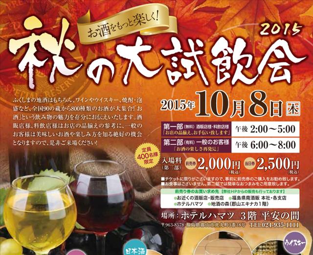 kennansyuhan-winetasting20151008