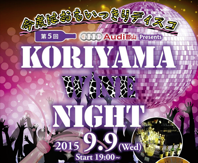 koriyama-winenight20150909