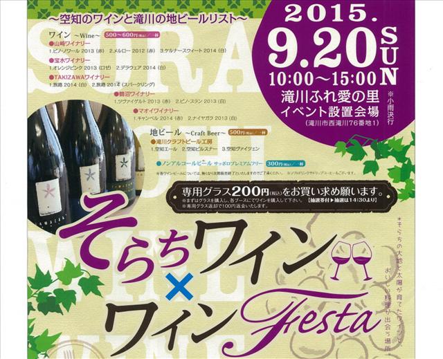 sorachi-winefesta20150920
