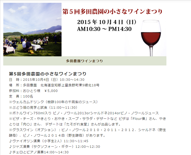 tada-winefes20151004