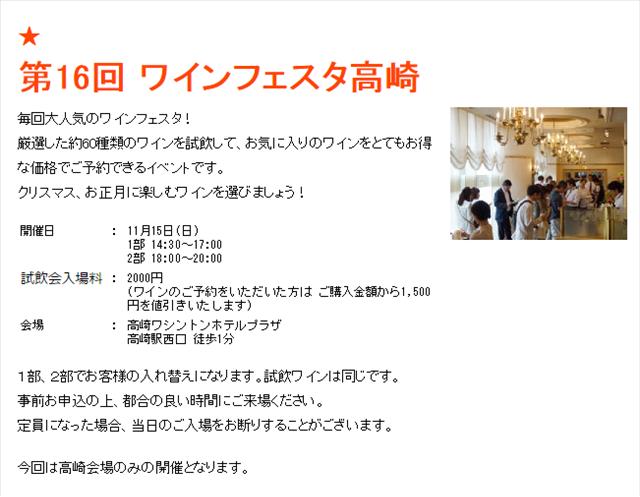 takasaki-winefesta20151115