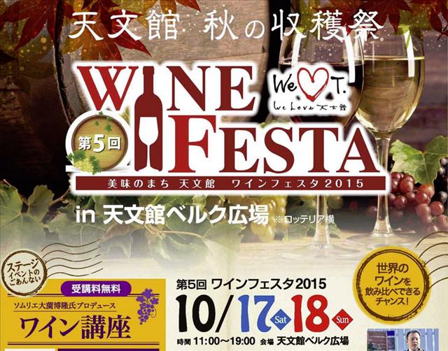 tenmonkan-winefesta20151017