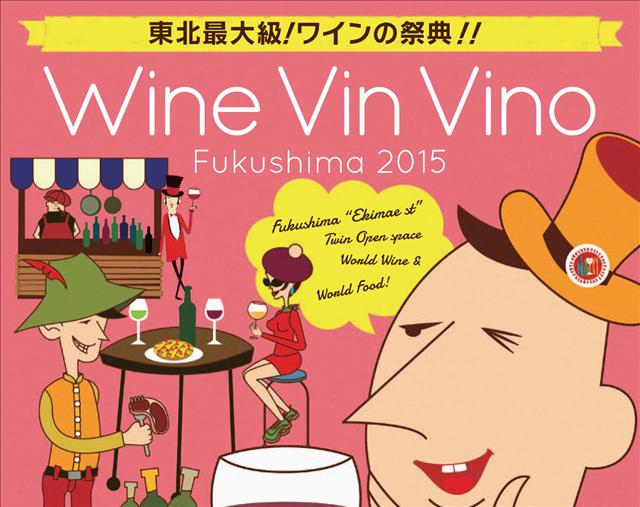 vin-vino-fukushima20150919
