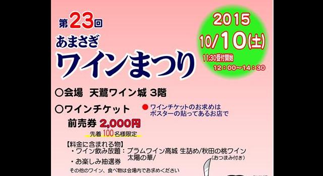 amasagi-winefes20151010