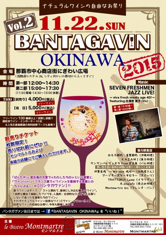 bantagavin-okinawa20151122_5