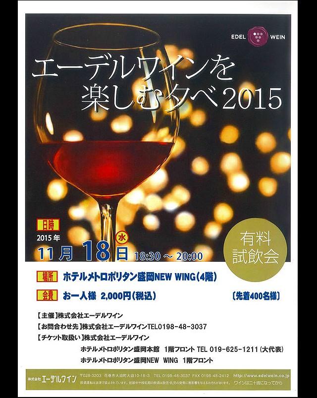 edelwein-wineevent20151118